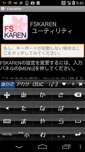 FSKAREN キーボードスキン 【スタイリッシュ】