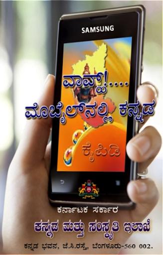 用戶手機必備Kannada Note實用工具App!線上免費使用多款app工具