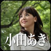 Aki Oda appli