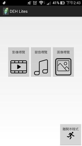 DEH Lite 文史脈流台灣古蹟行動導覽簡易版