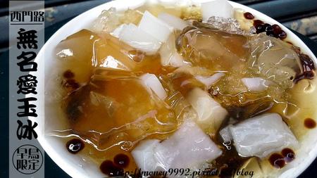 無名愛玉冰(宮後街),(西門路)。-台南中西區  超推薦古早味愛玉冰,早鳥立食限定。