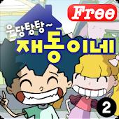 [무료]우당탕탕 재동이네2