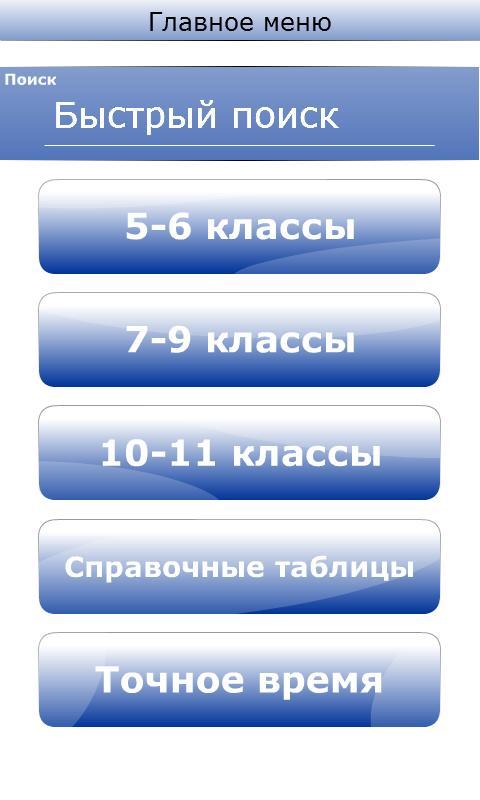 Бесплатную мобильную шпаргалка по математике
