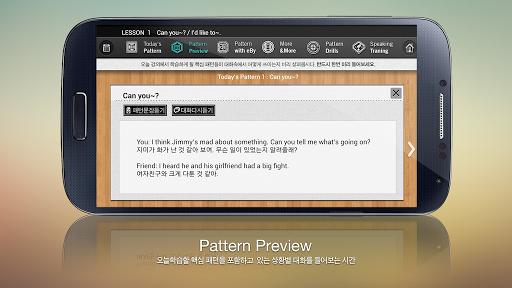 免費下載教育APP|NEW 이보영의 영어 패턴 회화 120 기본편 HD app開箱文|APP開箱王