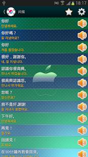 玩教育App 說韓語專業版免費 APP試玩