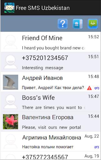 Бесплатные смс по Узбекистану