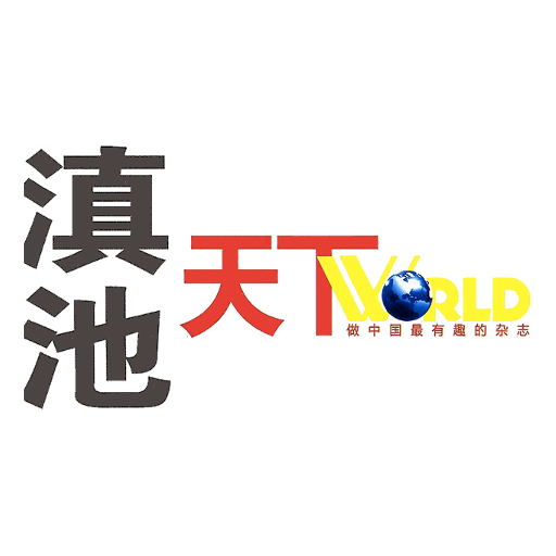滇池·天下 LOGO-APP點子