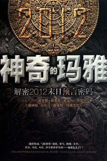 2012瑪雅末日預言
