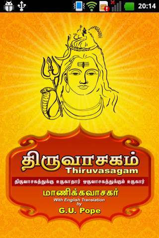 Thiruvasagam - Lord Shiva- screenshot