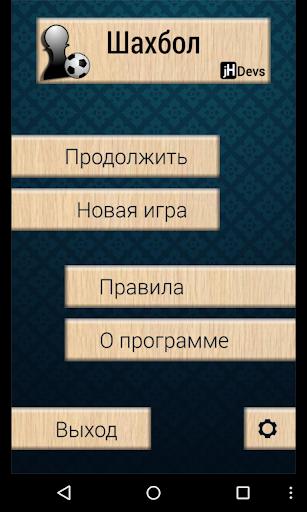 Шахбол
