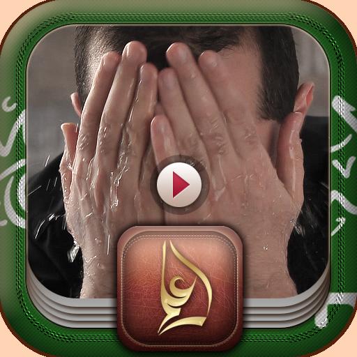 فقه العبادات المصور - الطهارة 教育 App LOGO-APP試玩