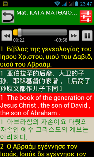 希腊語聖經 Greek Audio Bible
