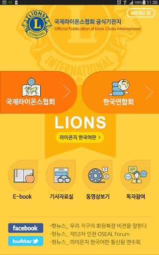 '라이온지 한국어판' 국제라이온스협회 공식기관지