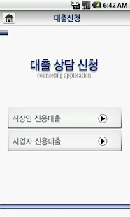 대출안심무료상담- screenshot thumbnail