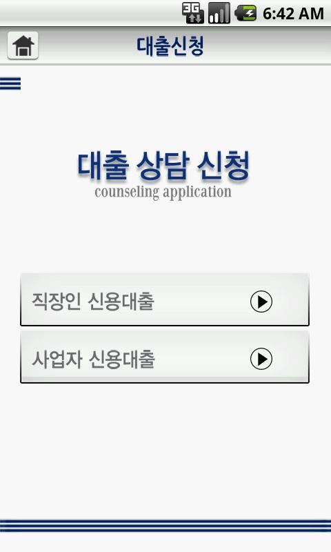 대출안심무료상담- screenshot