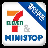 편의점쿠폰-미니스톱/세븐일레븐/바이더웨이 대박쿠폰모음!
