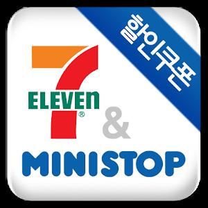 편의점쿠폰-세븐일레븐/미니스톱/바이더웨이 대박쿠폰모음! 生活 App LOGO-APP試玩