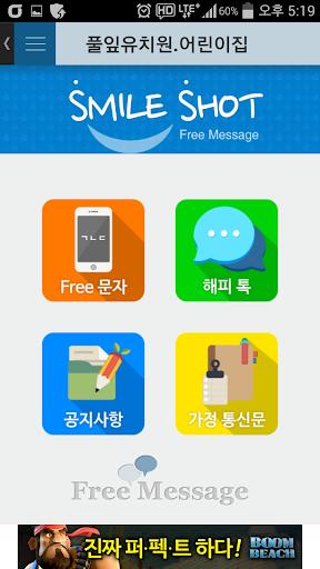 스마일샷 M-SMILE SHOT M-유치원 어린이집
