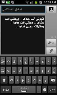 رسائل حب- screenshot thumbnail