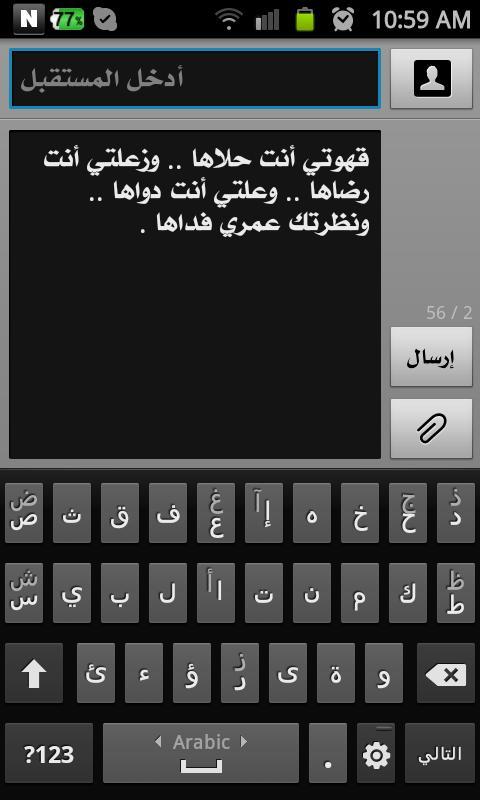 رسائل حب- screenshot