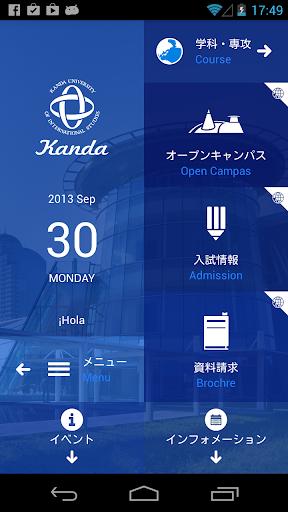 【免費教育App】神田外語大学スマートフォンアプリ-APP點子