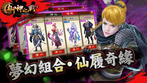 免費角色扮演App|御神之战-新馬版|阿達玩APP