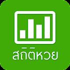 Lottery Statistics (สถิติหวย) icon