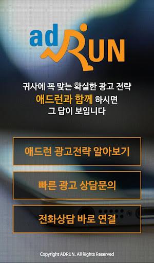 바이럴마케팅 온라인광고 온라인마케팅 블로그광고 애드런