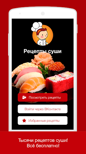 Рецепты суши