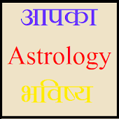 Apka Bhavishya (your fuure)