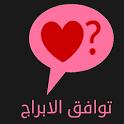 توافق الابراج 2014 icon