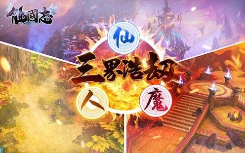 Efun-仙國志-正3D仙俠MMORPG