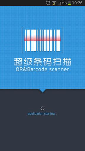 二维码条码扫描