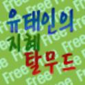 [무료] 유태인의 지혜 탈무드 icon