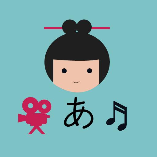 영화, 음악, 드라마 속 일본어 학습 LOGO-APP點子
