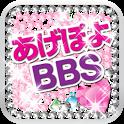 あげぽよBBS -チャットで友達募集無料掲示板- icon
