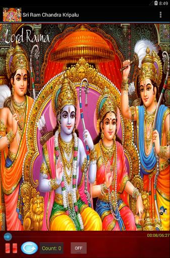 Sri Ram Chandra Kripalu-Lyrics