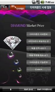 금&다이아몬드 시세정보 - screenshot thumbnail
