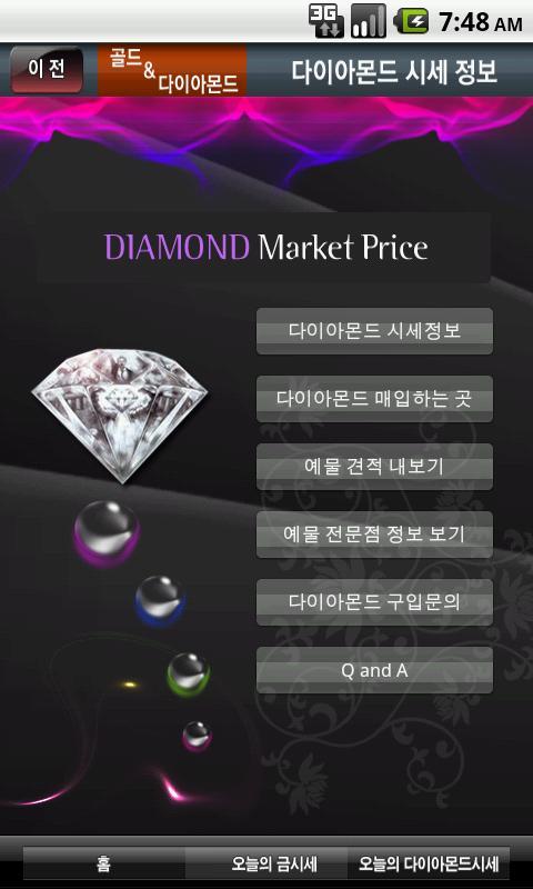 금&다이아몬드 시세정보 - screenshot