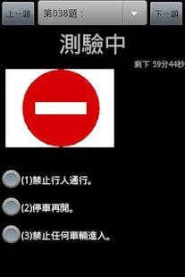 2015汽車駕照筆試題庫大補帖 (語音朗讀版) - 螢幕擷取畫面縮圖