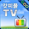 갓피플TV logo