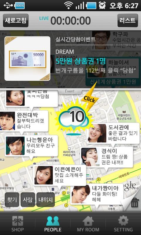 드림-1시간마다 상품권이벤트 - screenshot