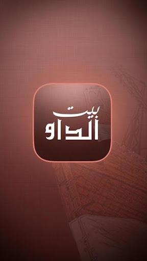 Bait Aldhaw-بيت الداو
