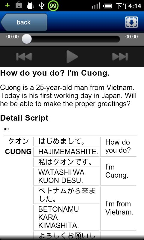 NHK Japanese Lesson - screenshot
