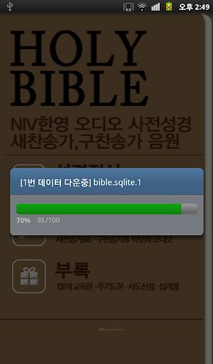 【免費書籍App】홀리바이블(한영 오디오,사전 성경,새찬송가,NIV)-APP點子