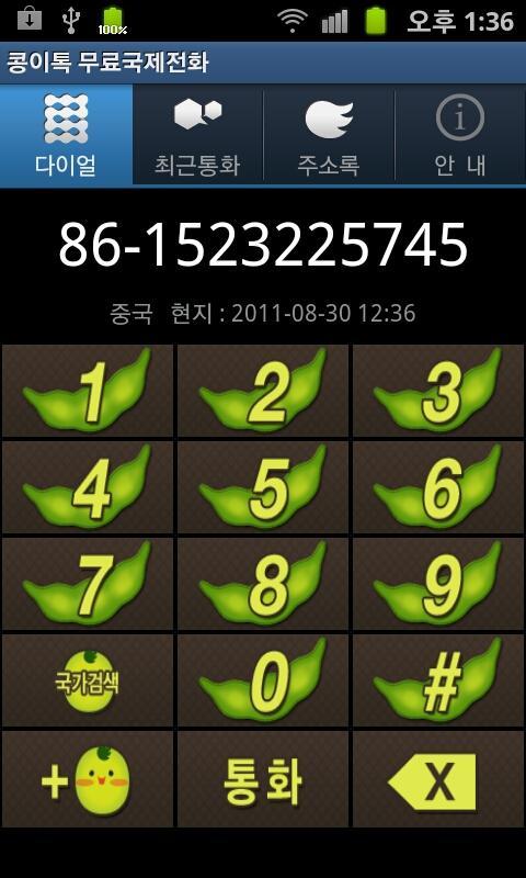 콩이톡전화 - screenshot