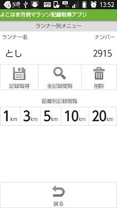 よこはま月例マラソン記録取得アプリ(非公式)のおすすめ画像1