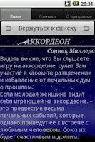 Screenshot of Книга сновидений (сонник)