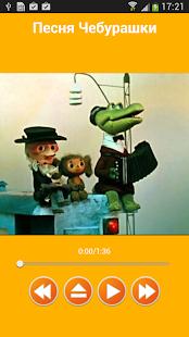 玩免費教育APP|下載Песни из мультфильмов детские app不用錢|硬是要APP