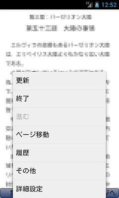 小説マルチブラウザ - screenshot